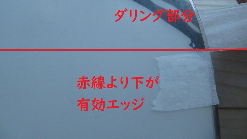 スノーボード有効エッジの境目