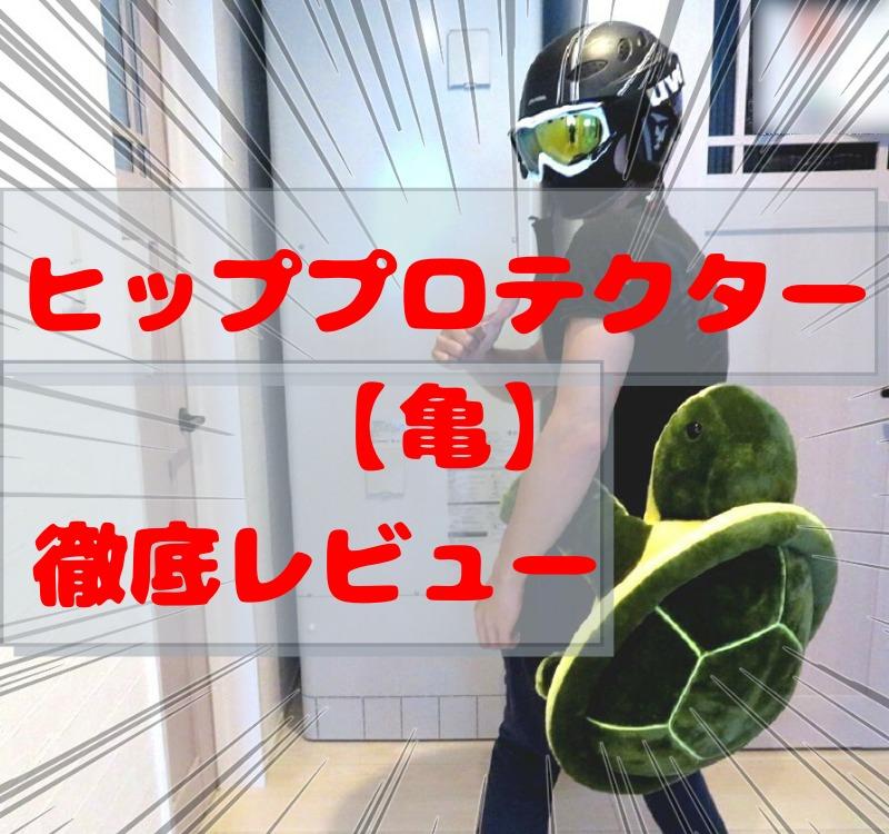 ヒッププロテクター亀アイキャッチ