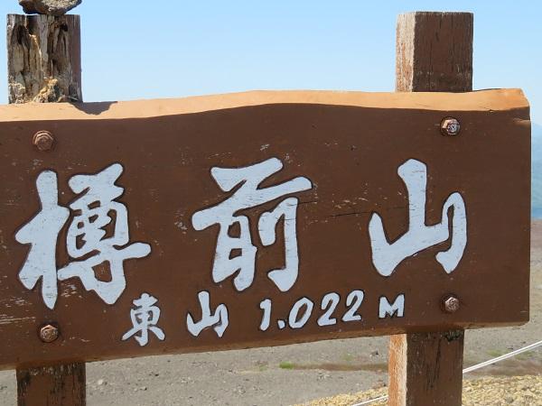 樽前山東山山頂