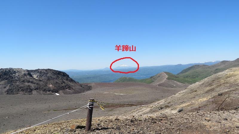 羊蹄山が見えた