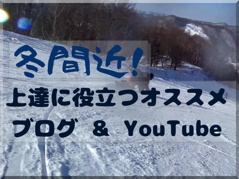 スノーボードブログYouTube