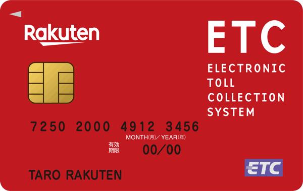 【公式】楽天ETCカード