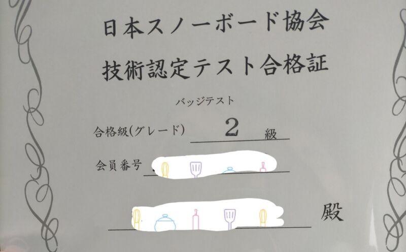 2級合格証