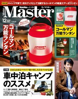 MomoMaster